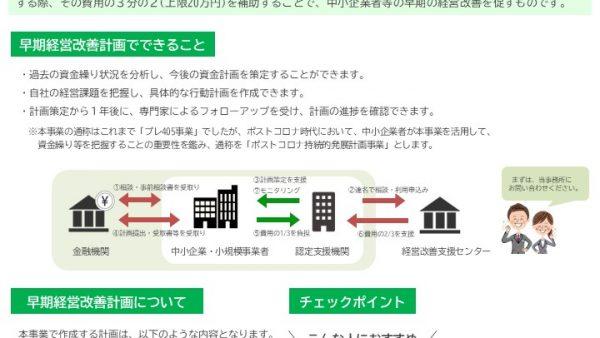 資金繰り状況の改善 ~早期経営改善計画~